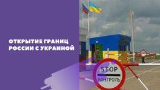 Открытие границ РФ с Украиной в январе 2021