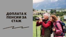 Какая надбавка к пенсии будет в 2021 году за советский стаж