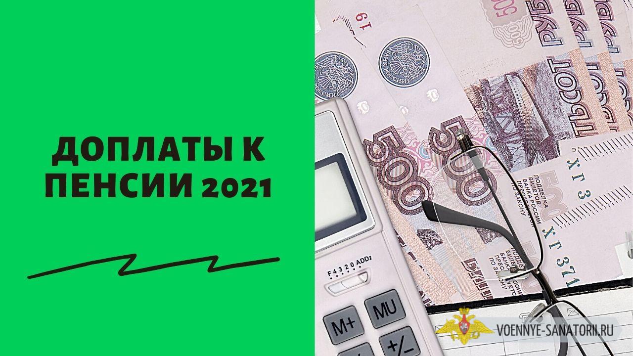 Кто получит прибавку пенсии с января 2021 года