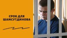 Как проходит суд над рядовым Шамсутдиновым — свежие новости