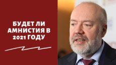 Подпишут ли депутаты амнистию по уголовным делам в 2021 году
