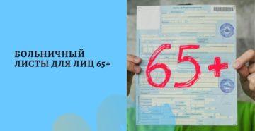 До какого числа самоизоляция для людей старше 65 лет в Москве