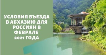 Правила въезда в Абхазию зимой 2021 года