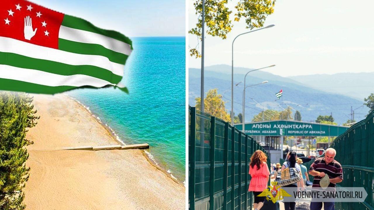 Граница России и Абхазии открыта в феврале 2021 года