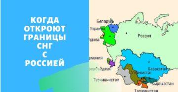 Когда откроют границы СНГ с Россией