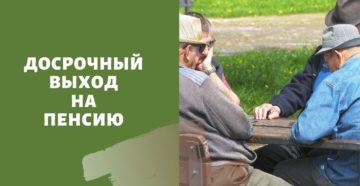 Кому разрешат досрочный выход на пенсию