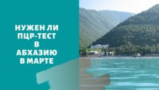 Нужен ли тест на коронавирус в Абхазию