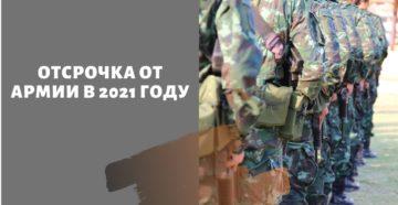 Отсрочка от армии 2021