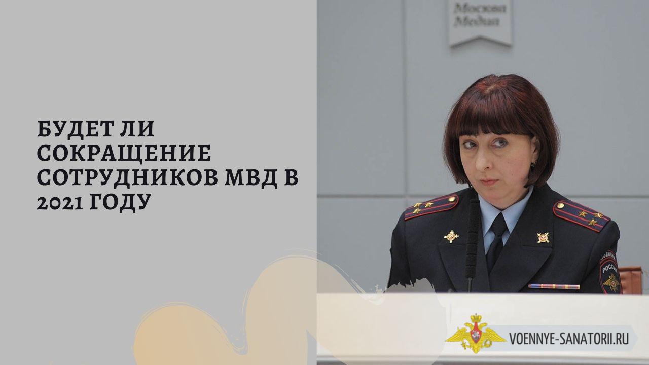 Сокращение в МВД в 2021 году