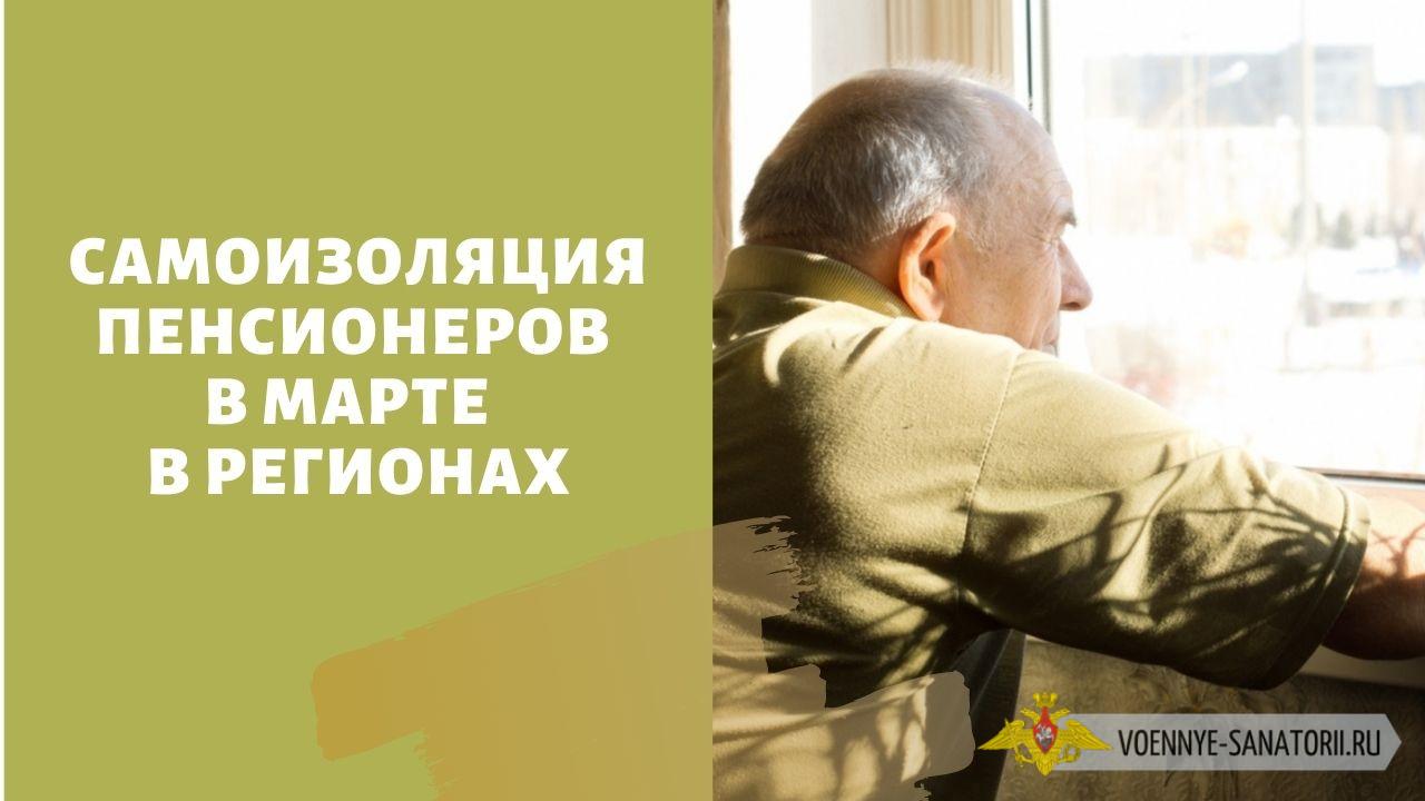 До какого числа самоизоляция для людей старше 65 лет