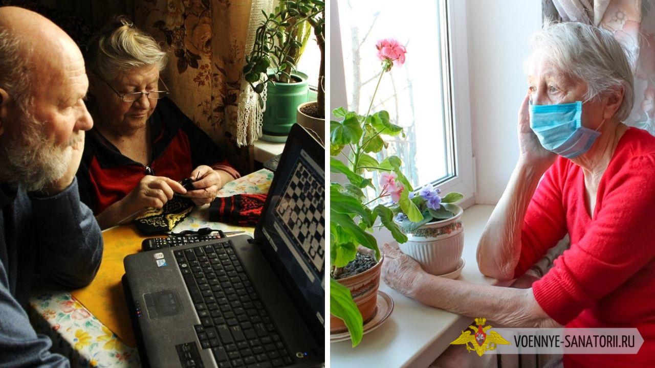 Самоизоляция для людей старше 65 лет продлена до марта
