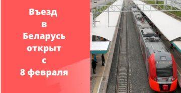 Въезд по железной дороге в Беларусь открыт