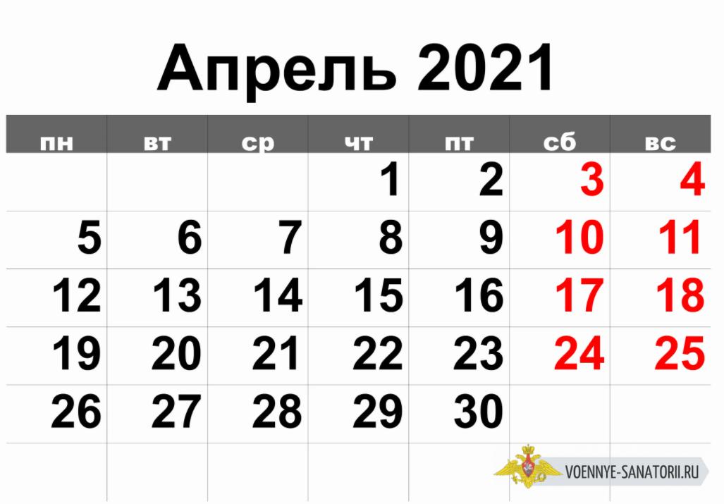 Календарь рабочих и выходных дней в апреле 2021 года