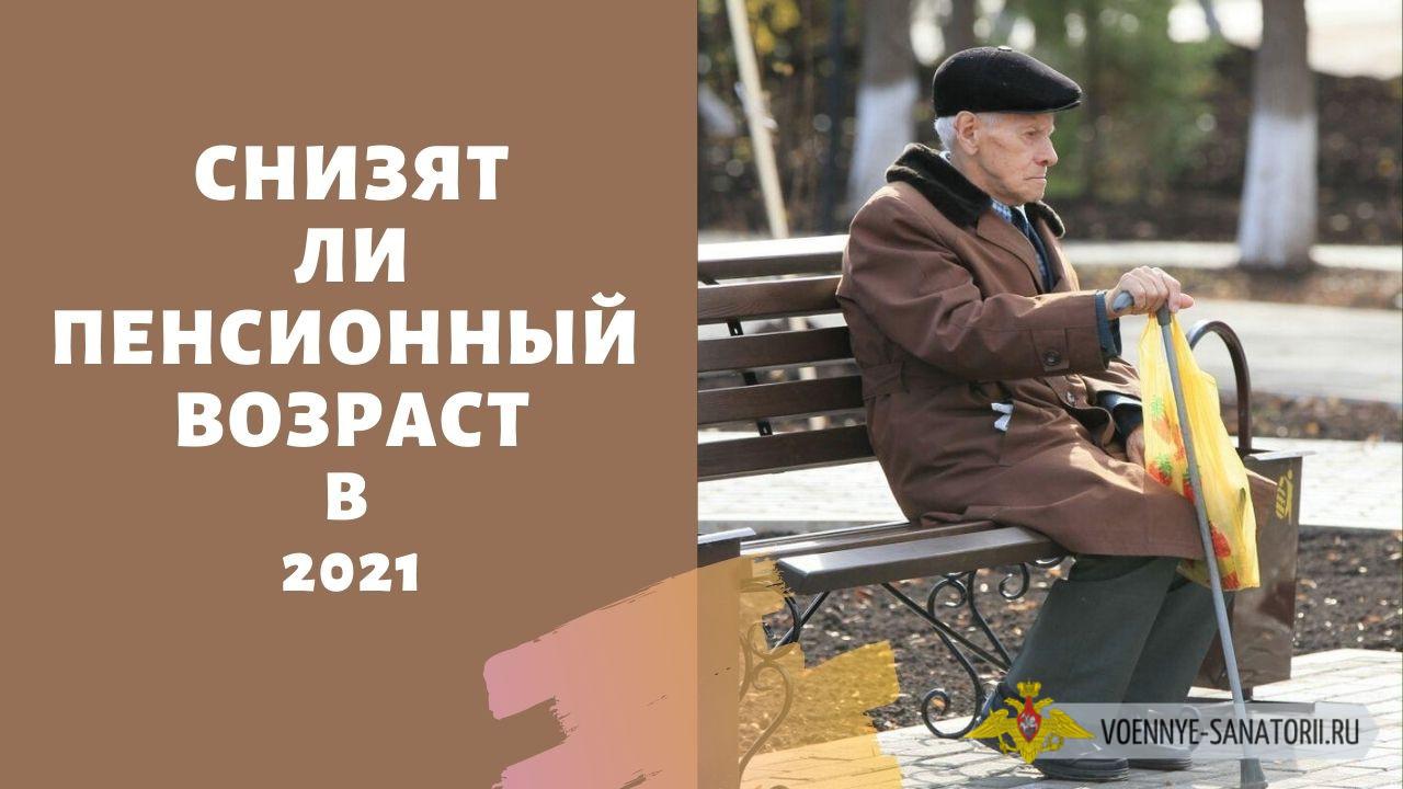 Снизят ли пенсионный возраст в 2021