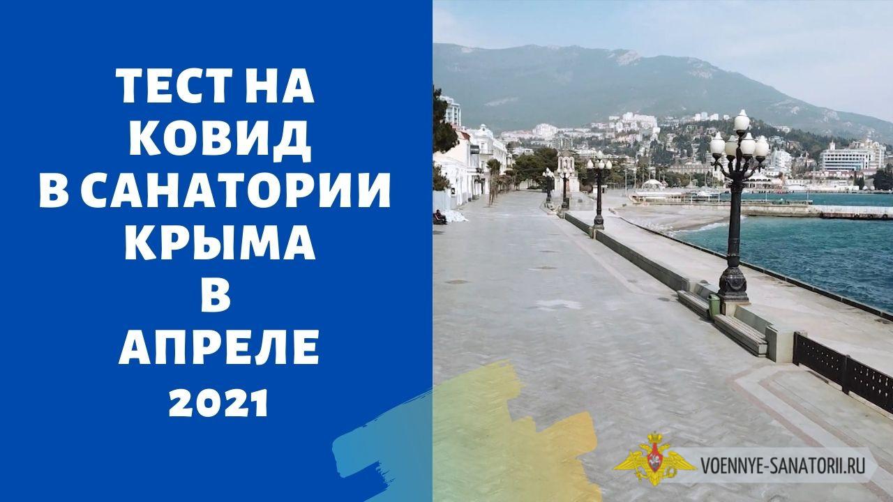 Тест на Ковид в санатории Крыма