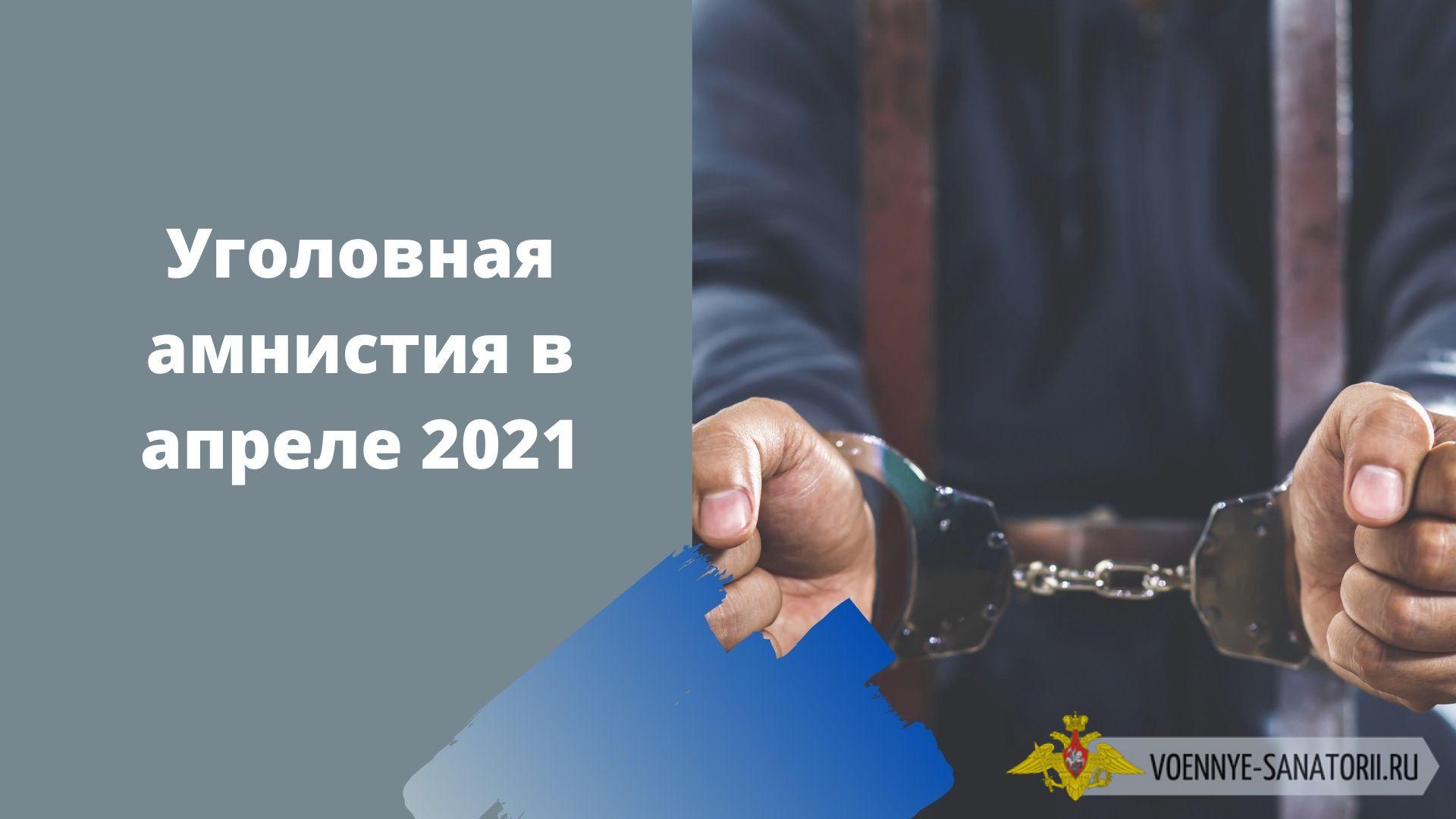 Объявят ли в 2021 году амнистию по уголовным делам