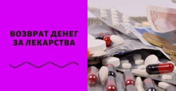 Можно ли вернуть налог за лекарства в 2021 году, купленные в аптеке
