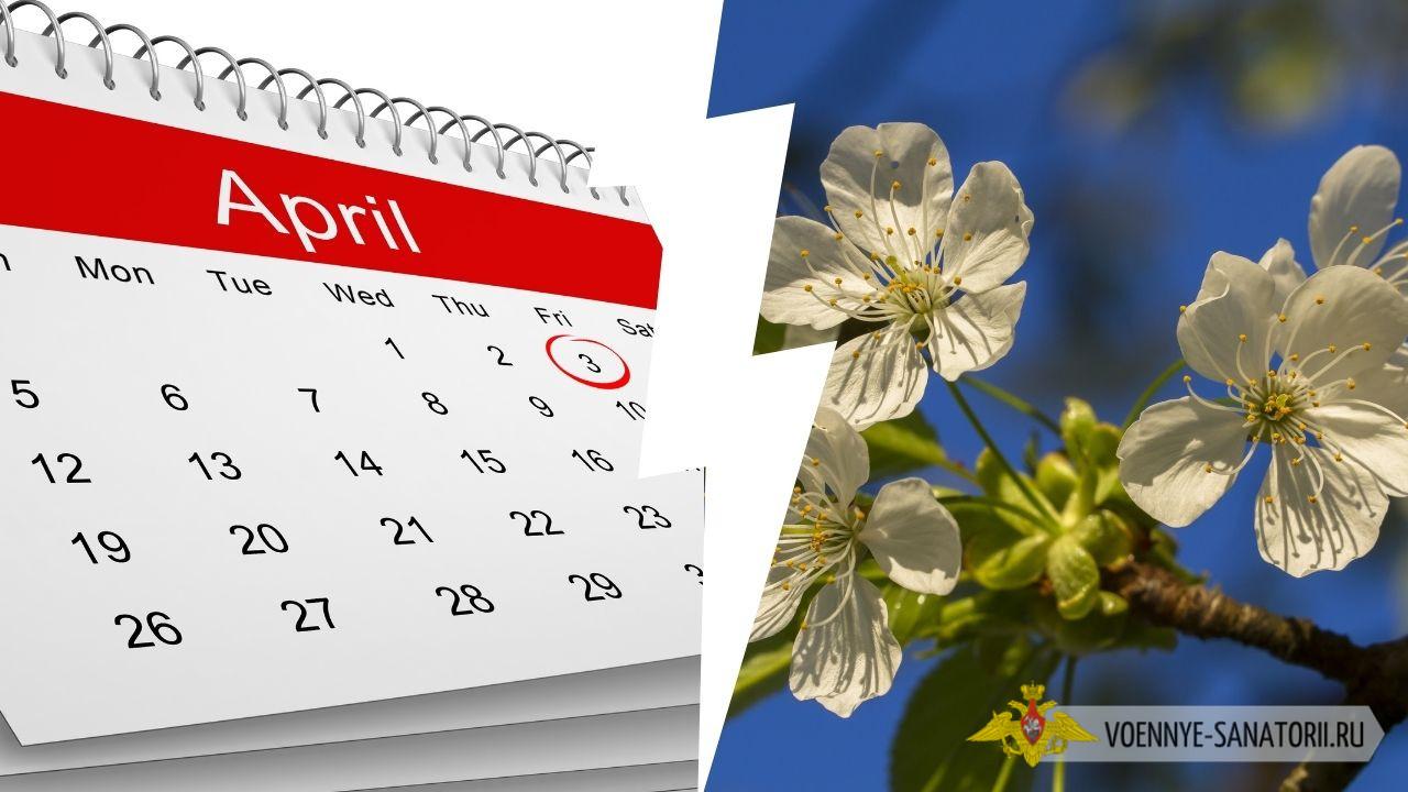 Как будем работать и отдыхать в апреле 2021 года — есть ли официальные праздники