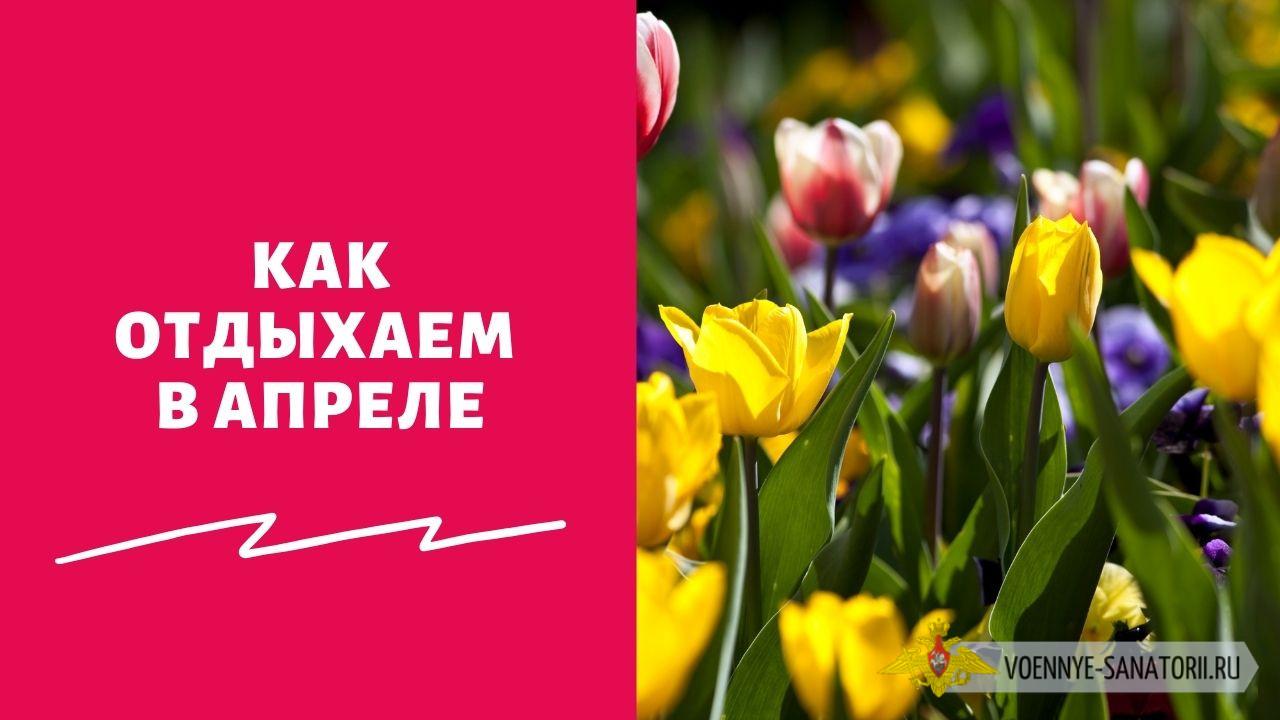 Праздники и рабочие дни в апреле 2021 года в России