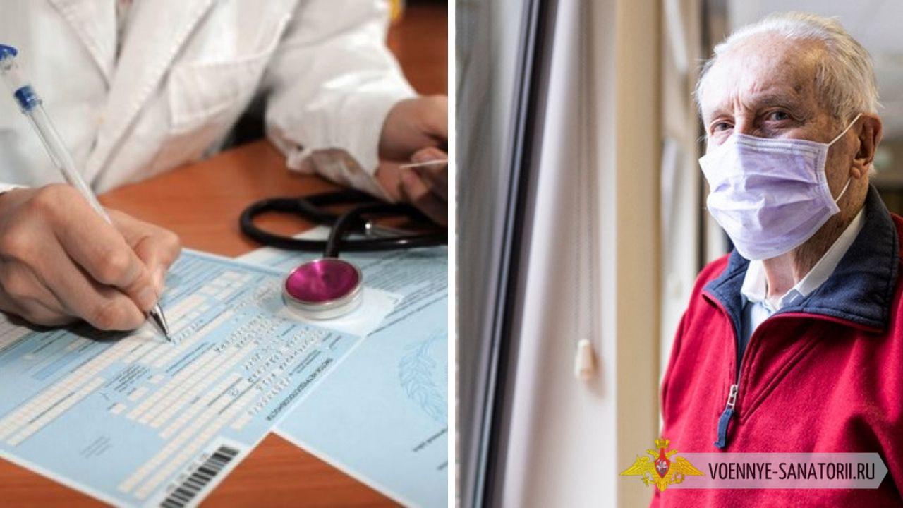 Больничный для работающих пенсионеров старше 65 лет продлили до 1 мая 2021 года