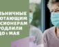 Продлен ли больничный для работающих пенсионеров