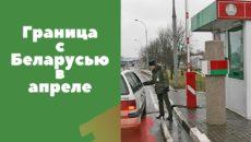 Граница с Беларусью