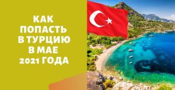 Закрытие Турции для россиян в 2021 году