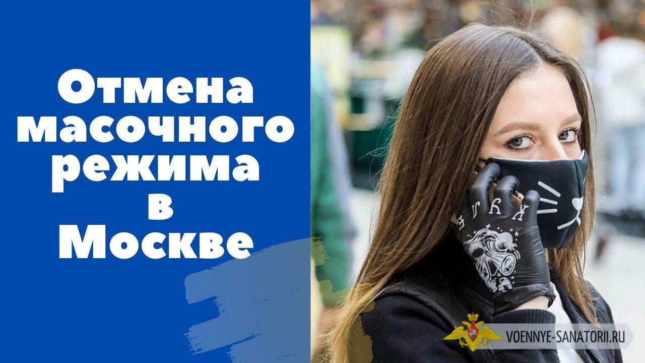 Когда отменят масочный режим в Москве