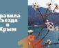 Крым: правила въезда весной