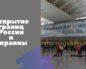 Открытие границ с Украиной
