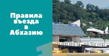 Правила въезда в Абхазию в апреле-мае 2021 года