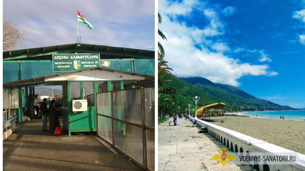 Власти Абхазии и России открыли границы в обе стороны, в апреле текущего года правила пересечения границы остаются прежними