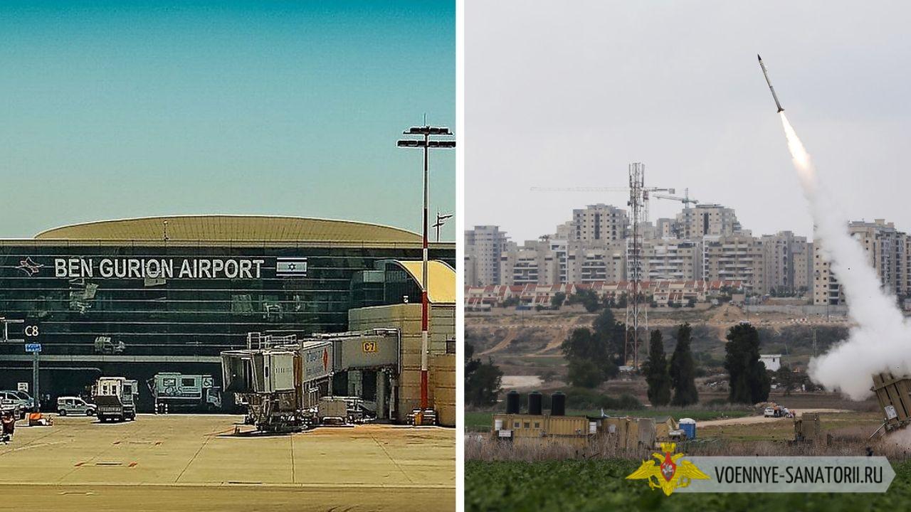 Аэропорт Бен-Гурион, расположенный в Тель-Авиве, приостановил прием авиарейсов из-за обстрелов