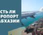 Есть ли в Абхазии аэропорт
