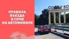 Запрет на въезд в Сочи с 1 июня