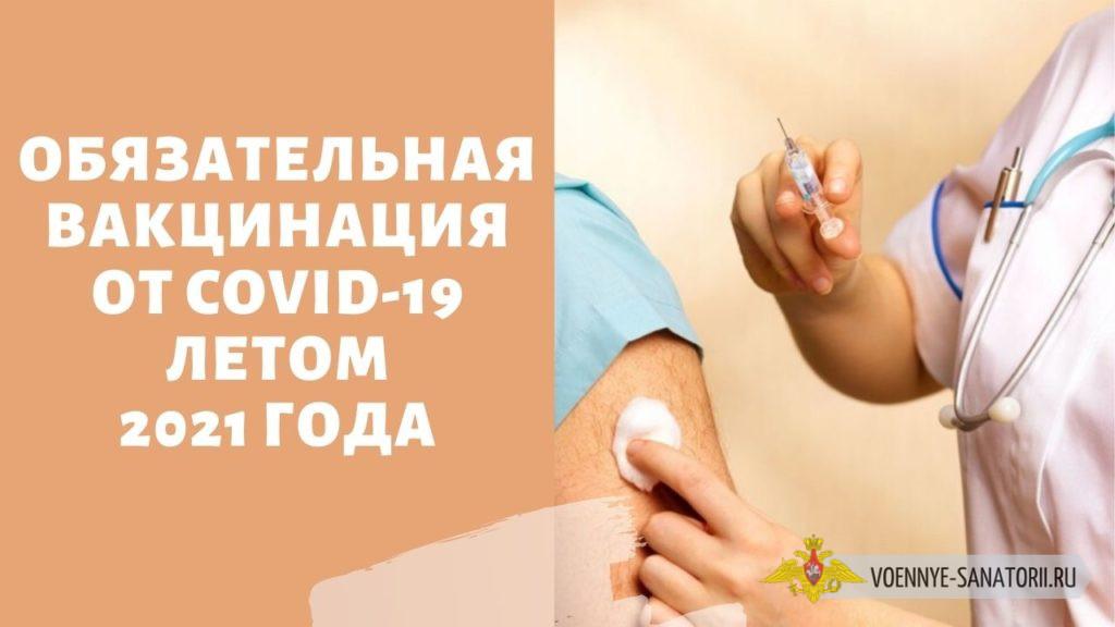 якутия принудительная вакцинация реакция властей новости