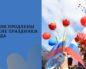Майские праздники 2021 года - продлят ли