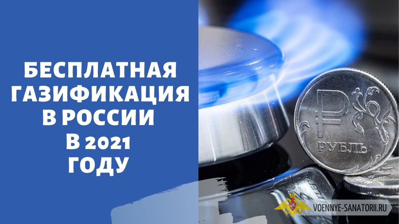 Бесплатная газификация в России в 2021 году