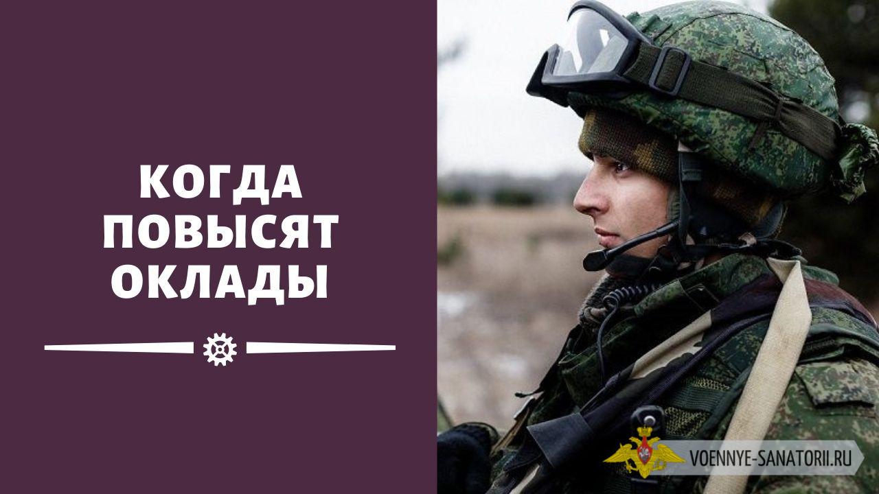 Правительство России повышает оклады военнослужащим в 2021 году