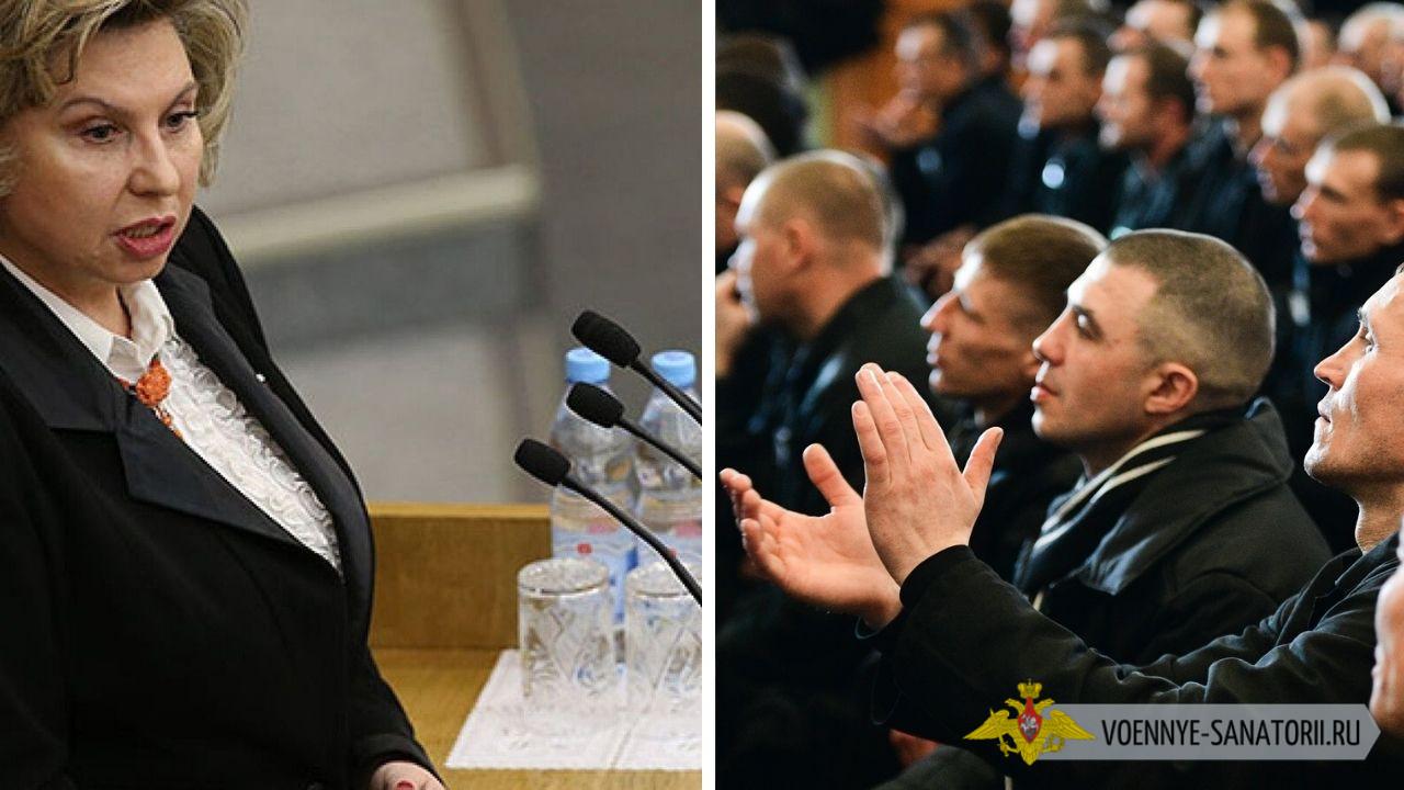 Татьяна Москалькова выступила с предложением провести уголовную амнистию в 2021 году