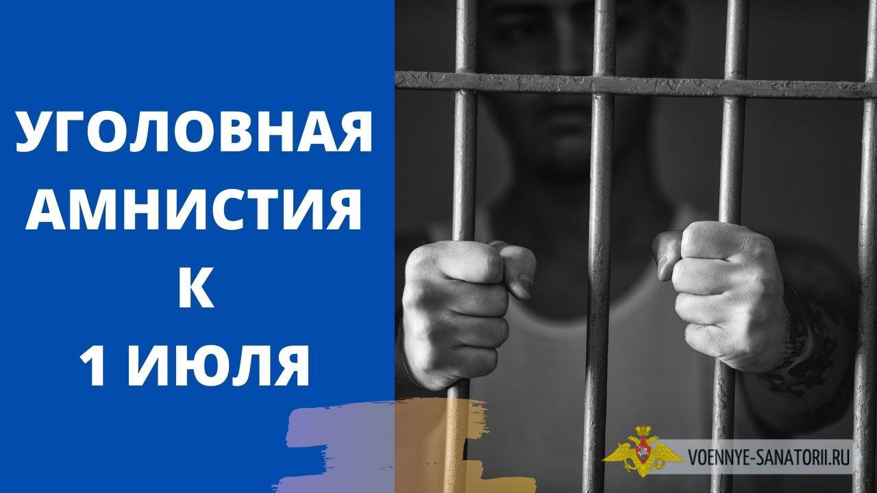 Уголовная амнистия к 1 июля 2021 года