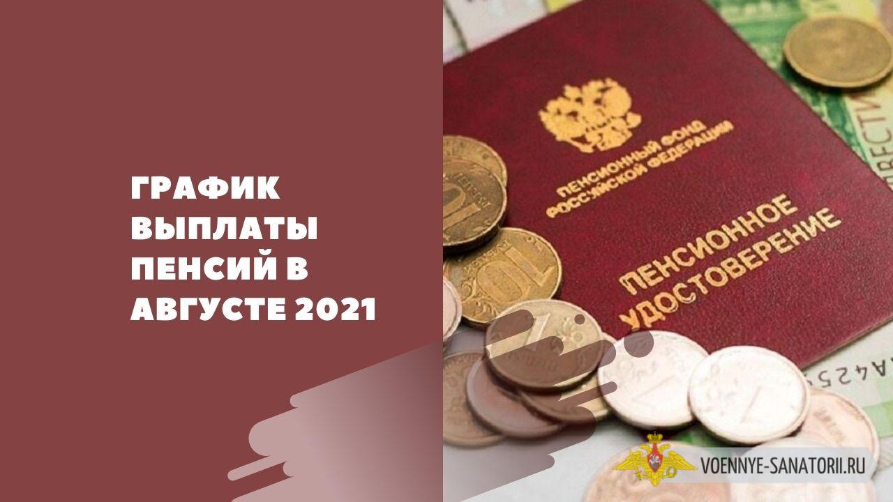 График выплаты пенсий в августе 2021