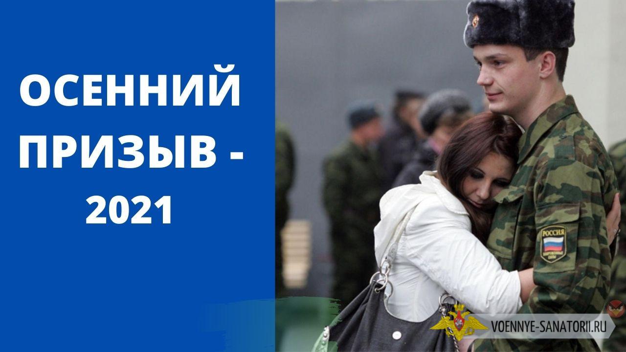 Когда начинается осенний призыв в армию в 2021 году для российских юношей и кто получит отсрочку