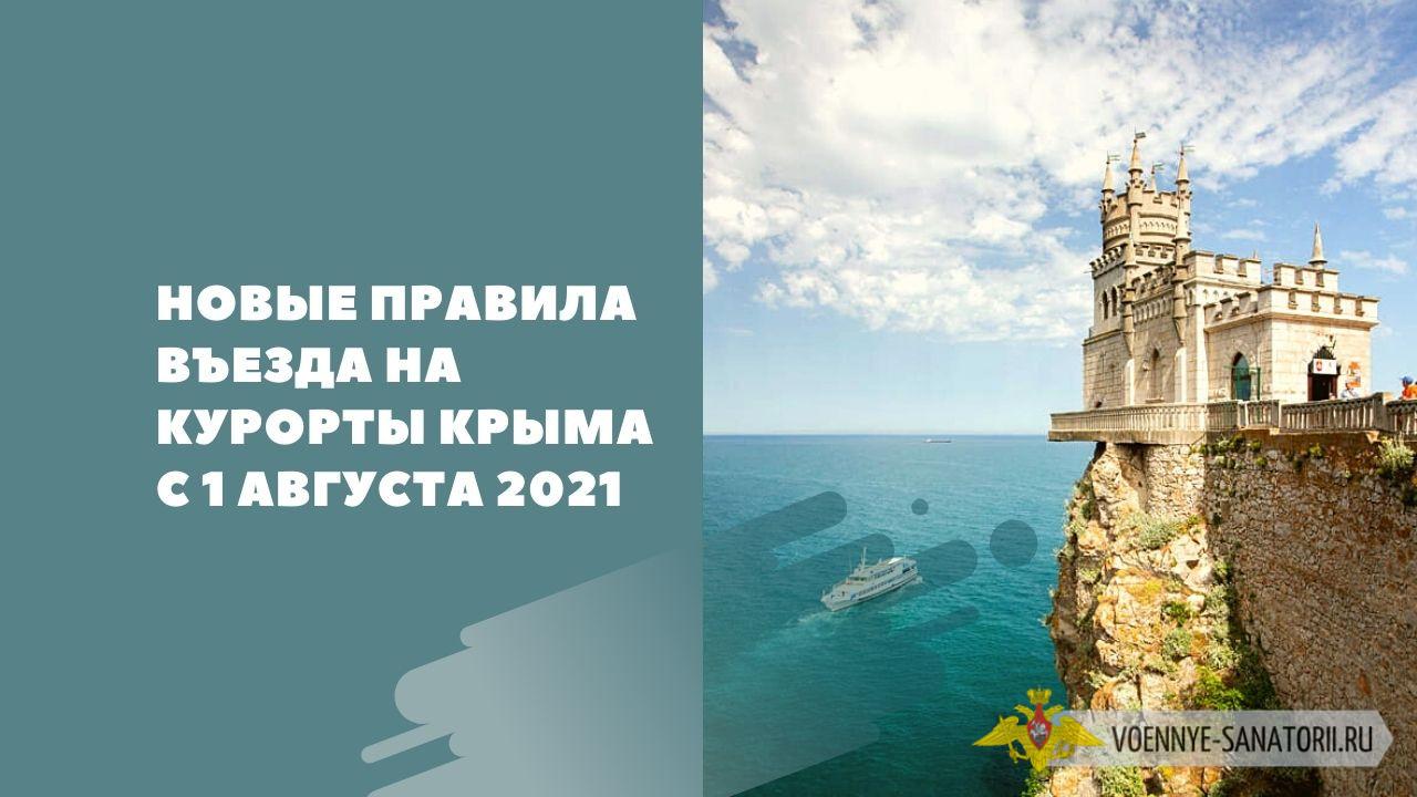 Новые правила въезда на курорты Крыма с 1 августа 2021