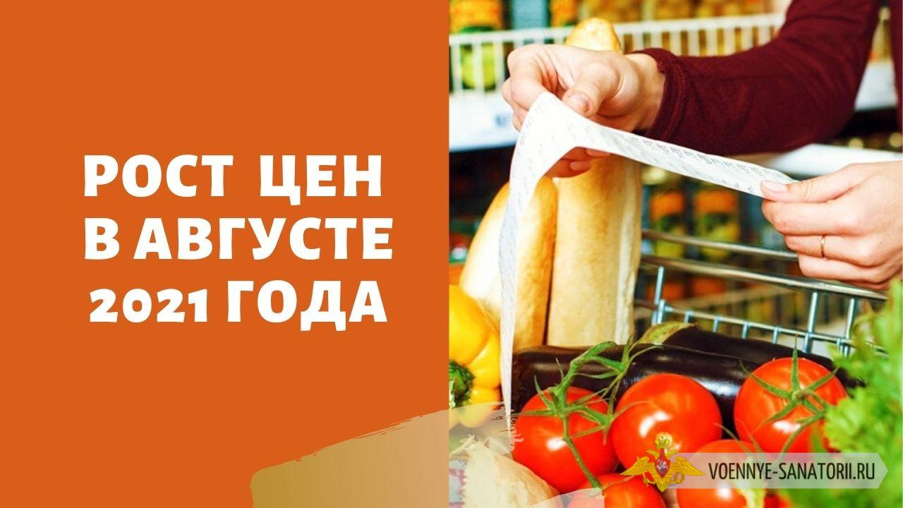 Почему выросли цены на продукты в России