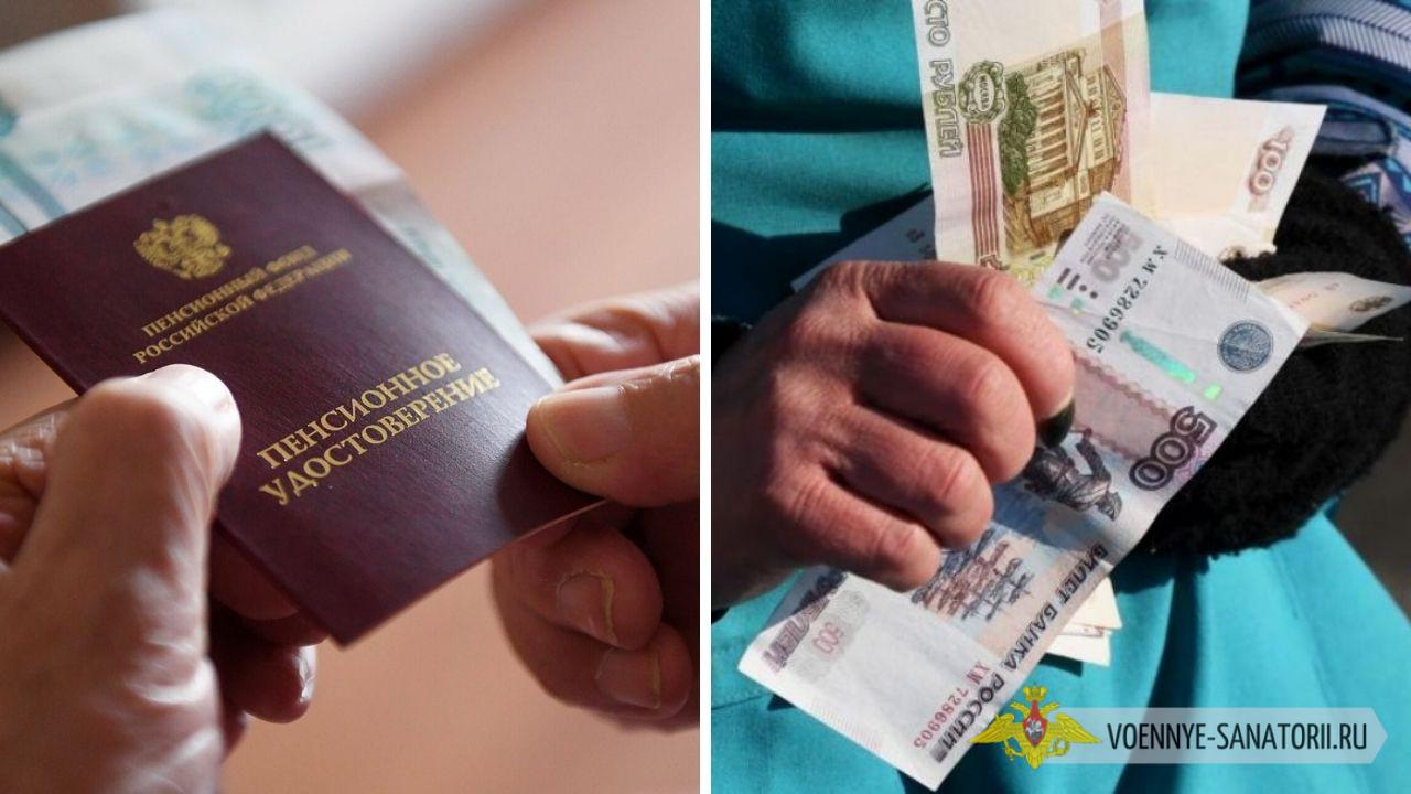 О доплатах к пенсии россияне могут уточнить в Пенсионном фонде РФ