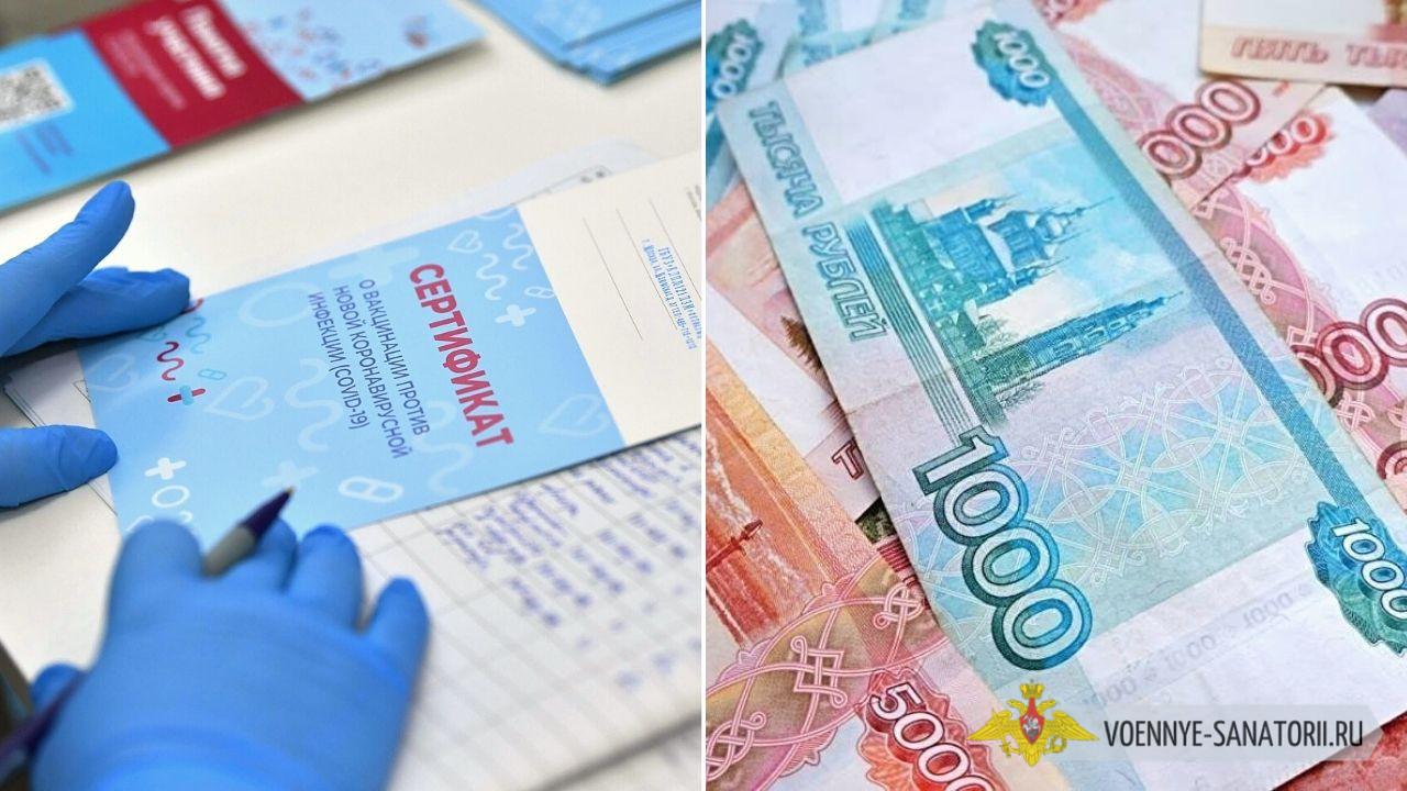 Как получить 100 тысяч рублей за вакцинацию от Ковид-19 в 2021 году
