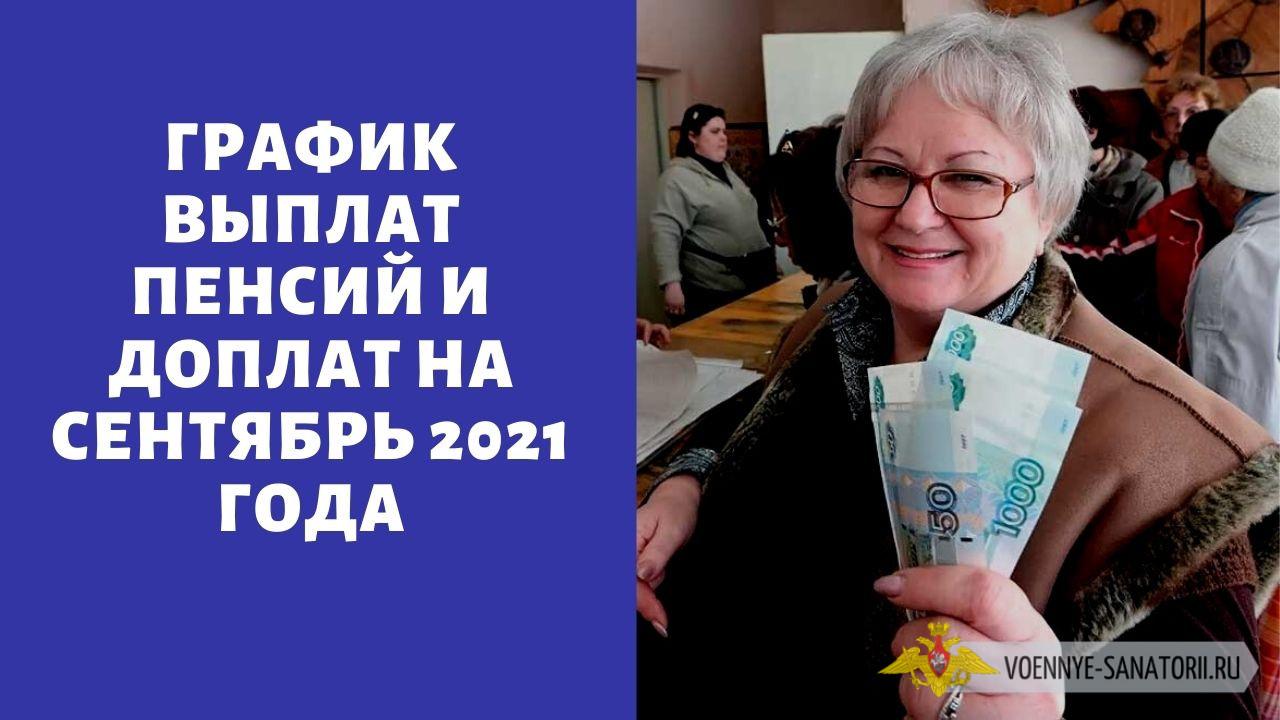 «С прибавкой в 10 тысяч»: когда перечислят пенсию в сентябре 2021 года и доплату к ней — опубликован новый график