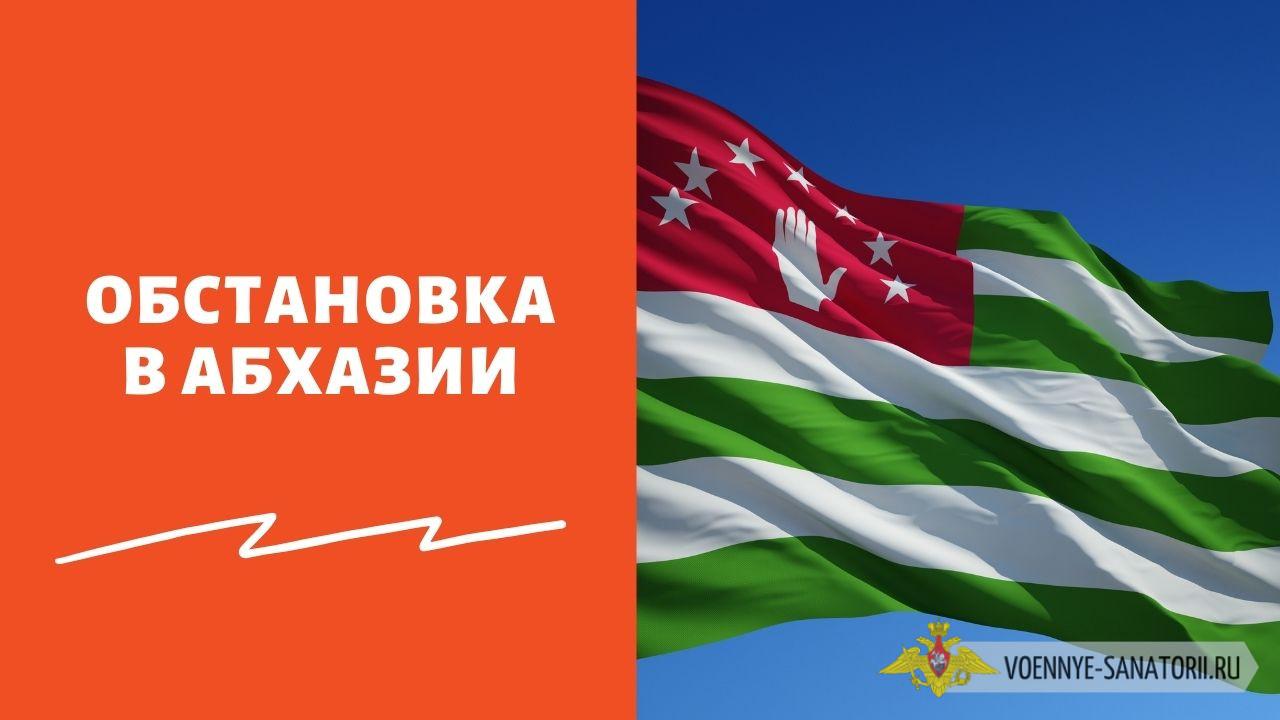 Новые правила въезда в Абхазию в августе 2021 года