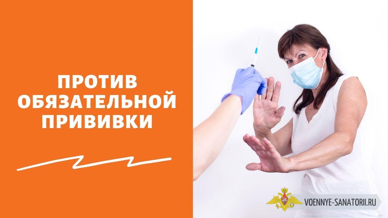 Могут ли отменить обязательную вакцинацию в России в 2021 году по закону